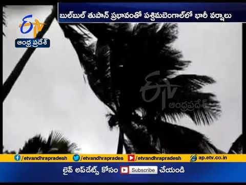 Cyclone Bulbul | Two Killed | in West Bengal & Odisha