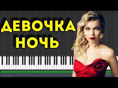 Лада Дэнс - Девочка ночь (Synthesia)