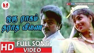 Unnai Vaazhthi Paadugiren Songs | Oru Raagam | ilayaraja tamil hits | K. J. Yesudas, S. Janaki