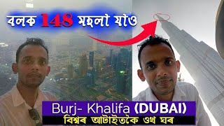 Top of the World | ব্ৰহ্মাণ্ডৰ ওখ building   আৰু Fastest Lift ।Dubai 🔥🔥🔥|  Burj Khalifa |
