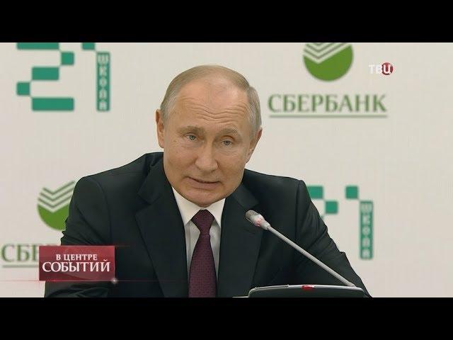 В центре событий с Анной Прохоровой, 31.05.19