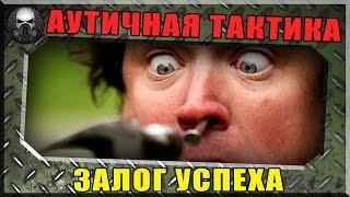 ЛУЧШАЯ ТАКТИКА - ИГРАЙ КАК АУТИСТ И ПОБЕЖДАЙ!!! в World of Tanks