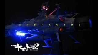 アンドロメダ1/1000 追加LED 完成品 宇宙戦艦ヤマト2202 バンダイ プラ...