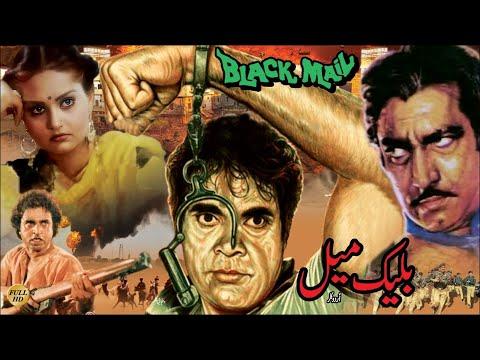 Download BLACK MAIL (1985) - SULTAN RAHI, SHEHNAZ KHAN, MUSTAFA QURESHI - OFFICIAL FULL MOVIE