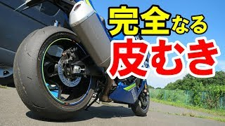 【やりたくない】200馬力バイクのタイヤ皮むき♂
