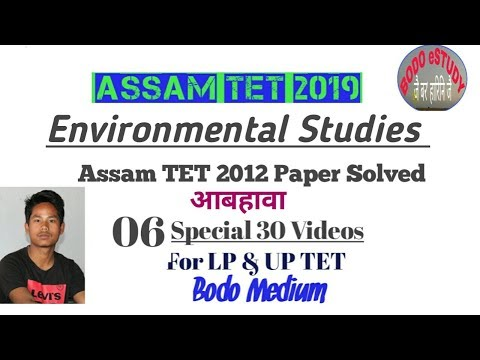 Environmental Studies Previous Year Question Paper Solved | Asked in Assam TET 2012