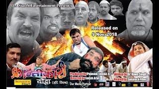 Krantikari Yodha | Pawan Kumar Giroh | Teaser | Haryanvi Full Movies 2018 |New Haryanvi Movie 2018
