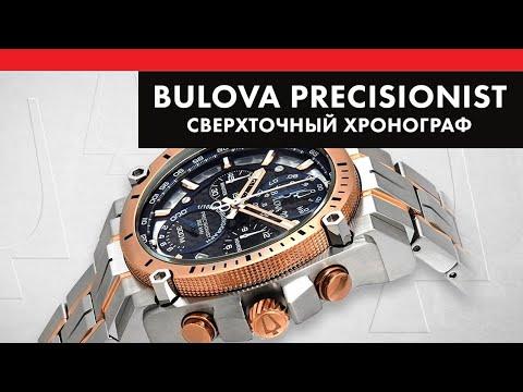 Bulova Precisionist сверхточный хронограф