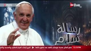 بالفيديو.. مسيرة البابا فرانسيس من الأرجنتين حتى وصوله لكرسي الفاتيكان