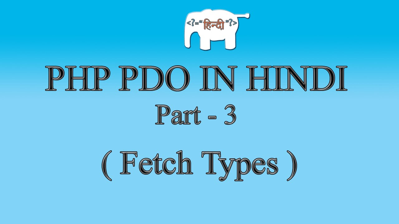 PHP MySQL/PDO Tutorial in Hindi/Urdu( Fetch Types) | Part-3