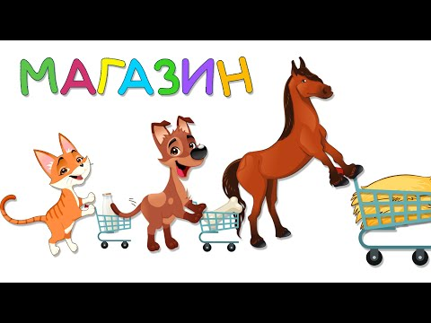 Животные в Магазине Угадай что купят Развивающие мультики для детей малышей