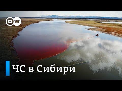 Экологическая катастрофа в Сибири: кто ответит за разлив топлива под Норильском?