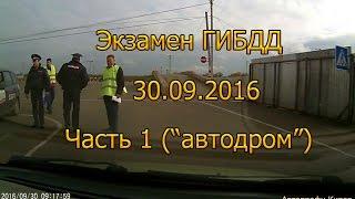 Экзамен ГИБДД 30.09. Часть 1.