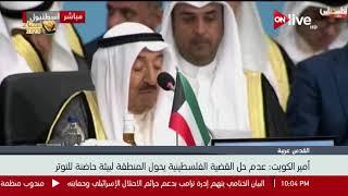 أمير الكويت : عدم حل القضية الفلسطينية يحول المنطقة لبيئة حاضنة للتوتر