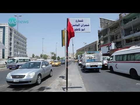 """احتفاء مُخجل"""" بإطلاق اسم شخصية شيوعية تاريخية على شارع في قلب بغداد!"""