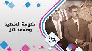 الكاتب والمؤرخ د. حازم نسيبة - حكومة الشهيد وصفي التل
