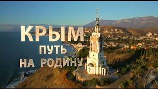 Крым -Путь на Родину
