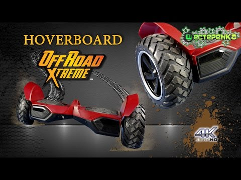 MADE FOR OFF-ROAD HOVERBOARD 2x2 (4K)