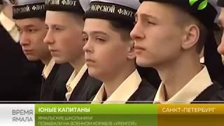 Юные капитаны.  Ямальцы побывали на военном корабле «Уренгой»