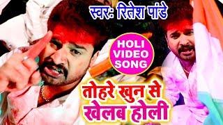 Ritesh Pandey का देशभक्ति होली VIDEO SONG Tohare Khoon Se Khelab Holi Bhojpuri Holi Songs 2018
