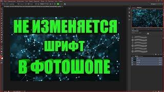 Не изменяется шрифт | Как изменить шрифт в Adobe Photoshop СС 2018