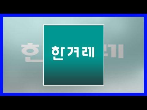 전체기사 : 정치 : 뉴스 : 한겨레