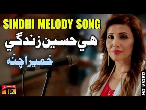 Hiya Haseen Zindagi - Humera Channa - Humera Channa - Best Sindhi Song - TP Sindhi