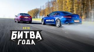 BMW M3 против Mercedes-AMG C63: Битва года
