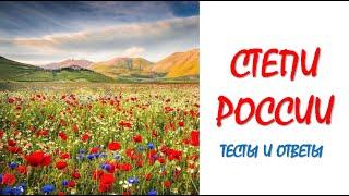 Окружающий мир 4 класс | Степи России | География | Тесты 4 класс | Тест по географии | Зона степей