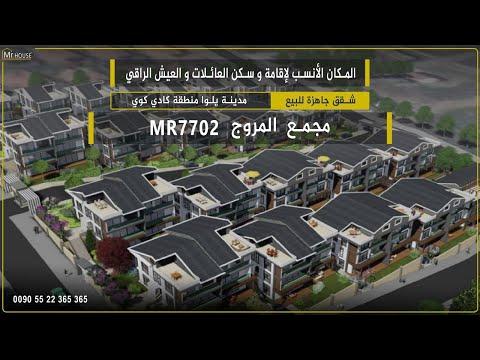 شقق و عقارات للبيع في يلوا تركيا مجمع المروج - الرمز العقاري MR7702