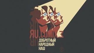 Ru.Comix 3 | Аниме-приколы thumbnail