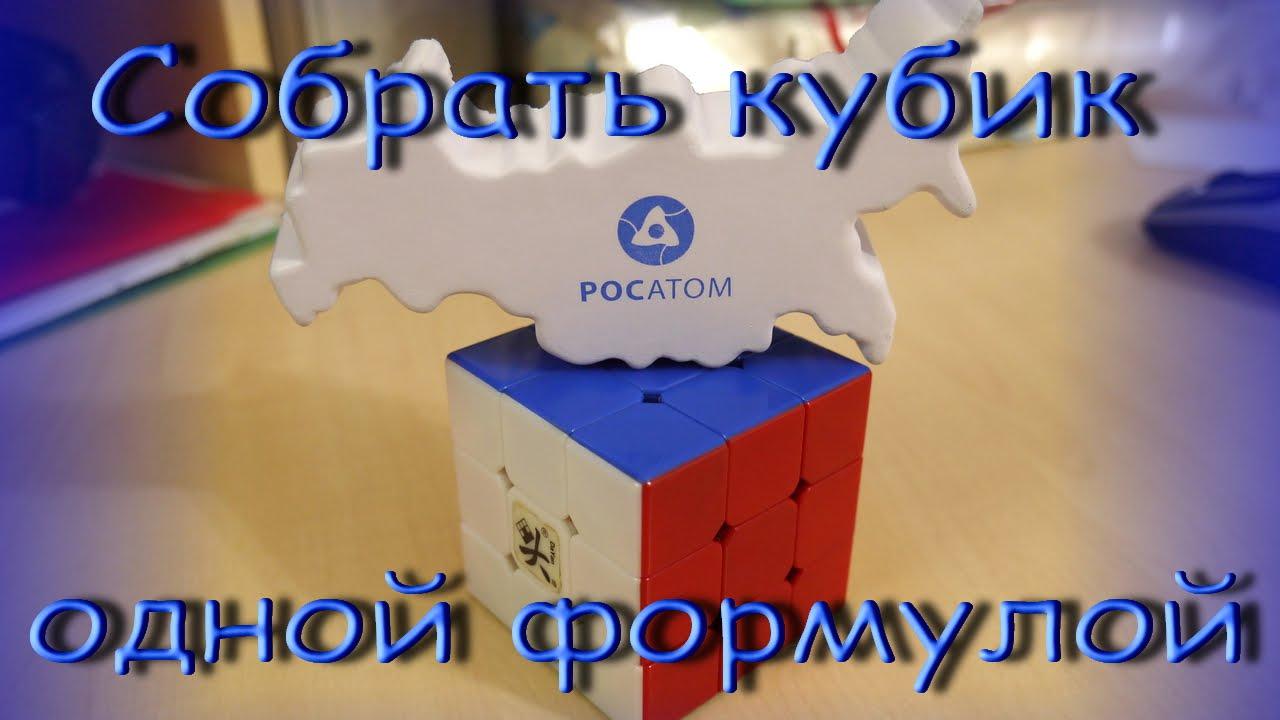 схема сборки правильного креста на кубике рубика
