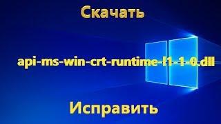 api-ms-win-crt-runtime-l1-1-0.dll - Скачать и исправить ошибку в Windows