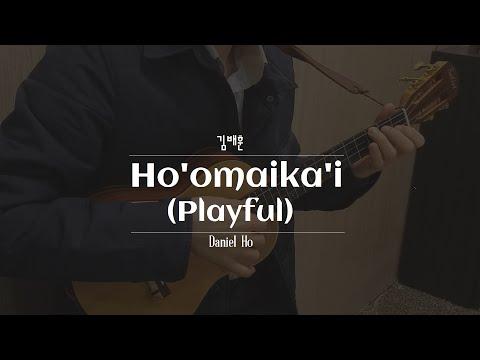 [김배훈] Ho'opa'ani Playful (Daniel Ho 다니엘 호)