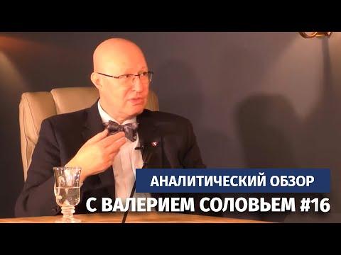 Аналитический обзор с Валерием Соловьем #16: о Путине, Эрдогане и Шнурове. Как нам с ними жить?