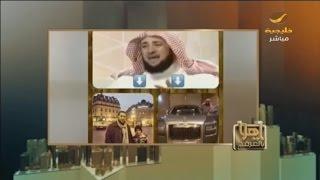 العرفج يعلق على فيديو قديم للشيخ علي المالكي: الناس تتغير