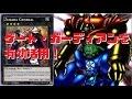 【遊戯王ADS】ゲートガーディアンを有効活用!【ゆっくり実況】