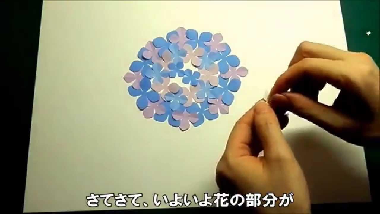 アジサイの切り紙作り方 Youtube