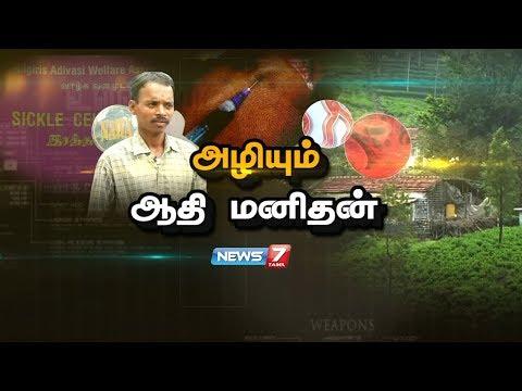 அழியும் ஆதி மனிதன் | Ulavu parvai | News7 Tamil