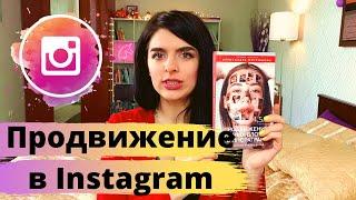 А. Митрошина  Продвижение личных блогов в Instagram  Обзор книги
