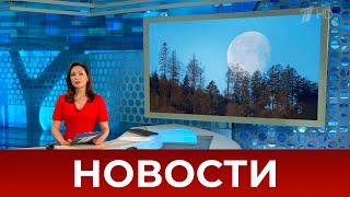Выпуск новостей в 12:00 от 26.05.2021