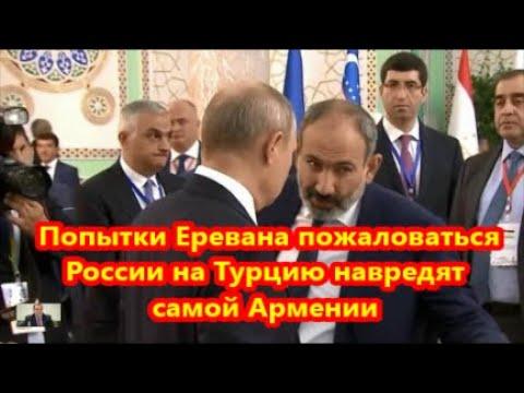 Попытки Еревана пожаловаться России на Турцию навредят самой Армении  -  Фененко
