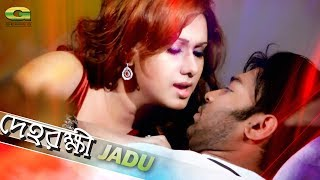 Jaadu   ft Boby   Kazi Maruf    by Kona   HD1080p   Bangla Movie Song 2017   Dehorokkhi