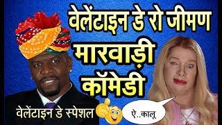 वेलेंटाइन डे स्पेशल मारवाड़ी काॅमेडी । Valentine's Day Special Marwadi Comedy । fun with singh