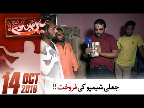 Jaali Shampoo | Mein Hoon Kaun | SAMAA TV  | 14 Oct 2016