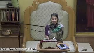 БГ.9.2    Прия Сакхи дд  02.12.2020