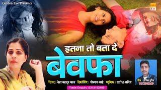 बेवफाई की सबसे दर्द भरी ग़ज़ल - Itna To Bata De Bewafa | Neha Mehmood Khan | Bewafai Sad Song