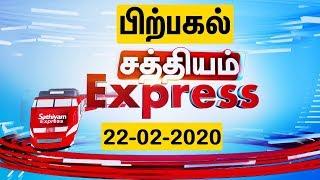 Sathiyam Express News - 22 Feb 2020   பிற்பகல் எக்ஸ்பிரஸ் செய்திகள்   Afternoon Express News