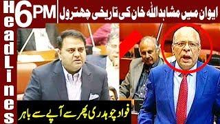 Heavy Fight again between Fawad Chauhdry and Mushahid Ullah   Headlines 6 PM   14 Nov 2018   Express