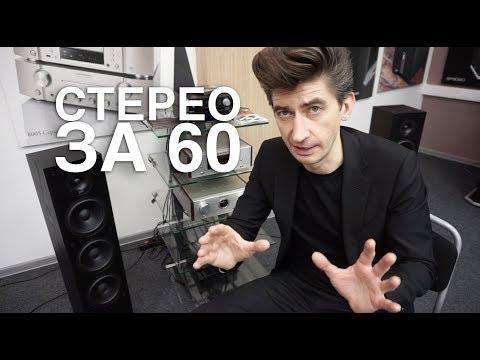 СТЕРЕО за 60 тысяч рублей: TEAC 301DA и POLK Audio T50